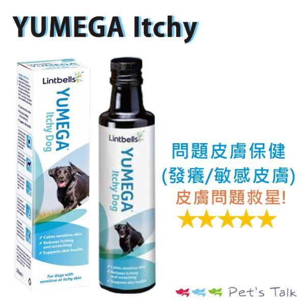 英國Lintbells-YUMEGA Itchy優美加-問題皮膚保健配方(發癢/敏感皮膚)
