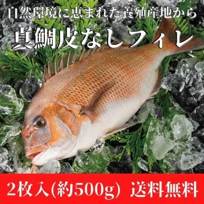 真鯛スキンレスフィレ 2枚入り500g 鰤王 日本一 国産 鹿児島県 刺身 高品質 たい タイ 産地直送 真空パック 安心 新鮮