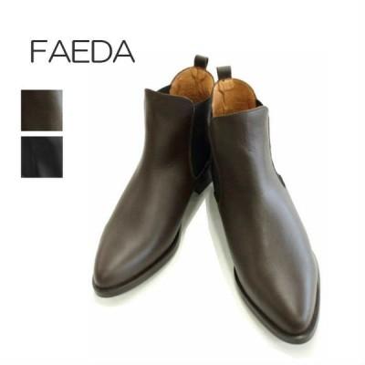 ファエダ 268L サイドゴアブーツ レザー 革 レディース ブラウン 茶 ブラック 黒 FAEDA
