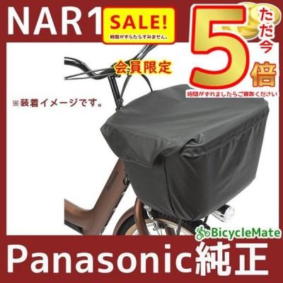 パナソニック フロントバスケットカバー NAR164(ブラック)前カゴカバー 純正パーツ(ゆ)の