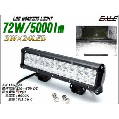 72W LED ワークライト 作業灯 防水 12V/24V P-343
