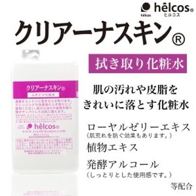 まつ毛エクステ マツエク セルフ プライマー 前処理剤 ふき取り化粧水 送料無料 ヒルコス 発酵アルコール 拭き取り helcos クリアーナス