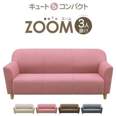 ソファ ソファー 3人掛けソファ ファブリック コンパクト ZOOM ズーム 布張り キュート かわいい 木脚 三人掛け 安い