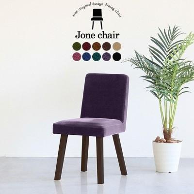 チェア ダイニング ダイニングチェア 業務用 北欧 コンパクト 木製 アームレス おしゃれ カフェ 椅子 食卓椅子