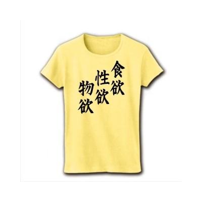食欲、性欲、物欲 リブクルーネックTシャツ(ライトイエロー)