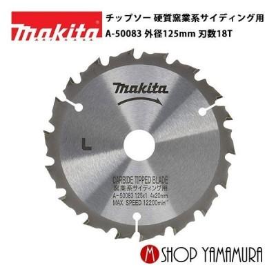 【正規店】  マキタ makita チップソー 硬質窯業系サイディング用 A-50083 外径125mm 刃数18T