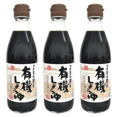 丸島醤油 マルシマ 有機しょうゆ 醤の香 (濃口) 360ml×3本セット
