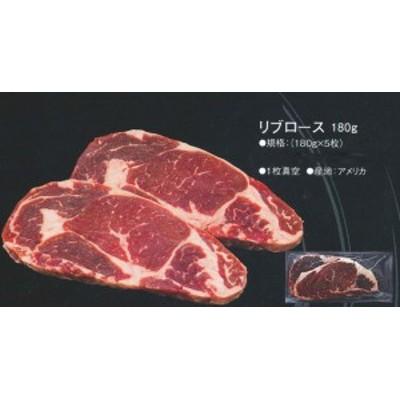 牛リブロース ステーキ 180g×5枚入 冷凍 牛肉 【肉】
