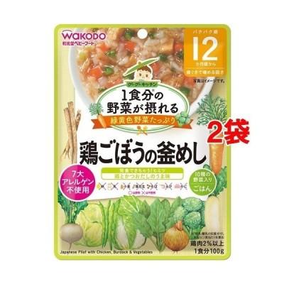 和光堂 1食分の野菜が摂れるグーグーキッチン 鶏ごぼうの釜めし 12か月頃〜 ( 100g*2袋セット )/ グーグーキッチン