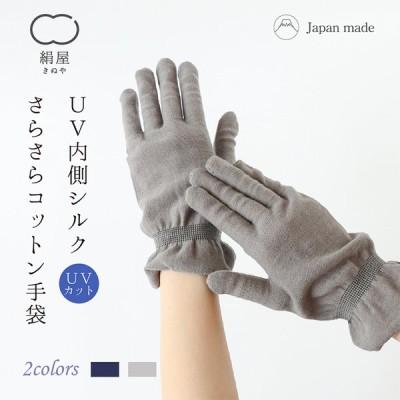 内側シルク さらさらコットン 手袋 レディース シルク ショート 手袋 UVカット 紫外線 絹 シルク 綿 コットン 日本製 絹屋