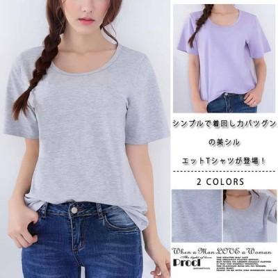 送料無料無地tシャツ レディース カジュアルTシャツ 半袖Tシャツ クルーネックTシャツ カットソー シンプル ベーシックtシャツ サマーtシャツ 定