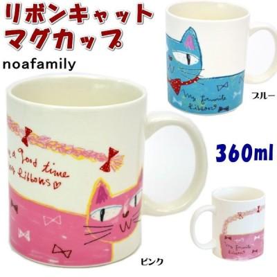 noa family マグカップ リボンキャットマグ 360ml( ハート かわいい 洋食器 陶器 猫雑貨 猫グッズ ねこ ネコ キャット ノアファミリー コーヒーカップ ティーカ