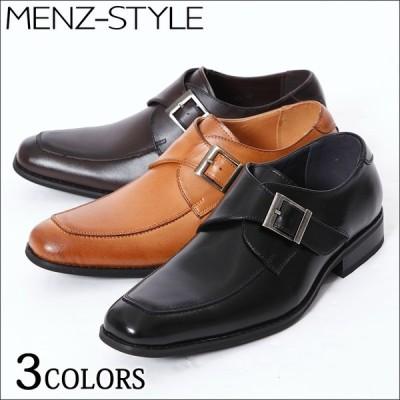 シューズ 革靴 ビジネス レザー 本牛革モンクストラップビジネスカジュアルシューズ 日本製 Biz