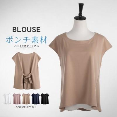 ブラウス レディース 2WAY バックリボン トップス Tシャツ フレア 体型カバー フレンチスリーブ ポンチ素材