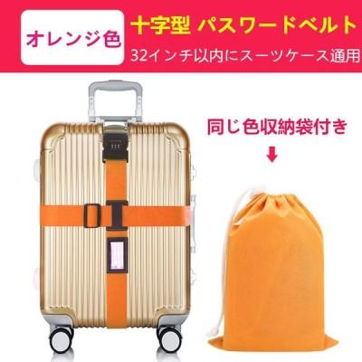 十字型スーツケースベルト TSAロック付き オレンジ色 ローズレッド ブルー グリーン パスワードベルト 4色選択可 盗難防止 旅行グッズ 収納袋付き