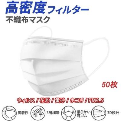 マスク 不織布マスク 三層構造  フェイスマスク 男女兼用 使い捨て 立体 プリーツタイプ フリーサイズ ノーズフィッター メルトブローン