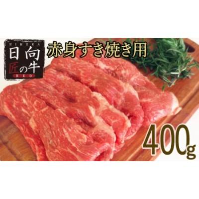 「日向匠の牛RED」赤身すき焼き肉 400g※90日以内出荷【B442】