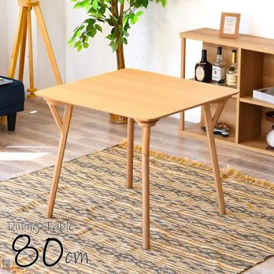 ダイニングテーブル 幅80cm カフェテーブル おしゃれ 高級 2人用 長方形 木製 脚 北欧家具 コンパクト