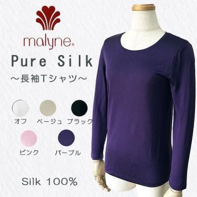 ピュアシルク100%  シルクニット長袖Tシャツ 5カラー (天竺編み) 3サイズ ジャケットと合わせてもぴったりです。