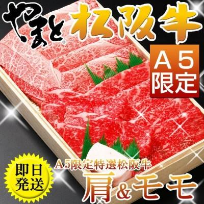 松阪牛 すき焼き セット 肩スライス300g×モモスライス300g 内祝い 5〜6人前 A5 割り下付き