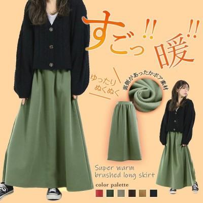 すご暖裏起毛ロングスカート 裏起毛 スカート 冬物 暖か ロングスカート レディース 秋冬