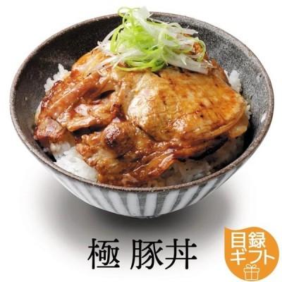 送料無料 目録ギフト 極-kiwami-豚丼  賞品 景品 記念品 ギフト 届け先の都合に合わせられる