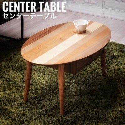 Yocto ヨクト 引き出し付きセンターテーブル (机 オーバルテーブル ナチュラル リビングテーブル 木製 カントリー )