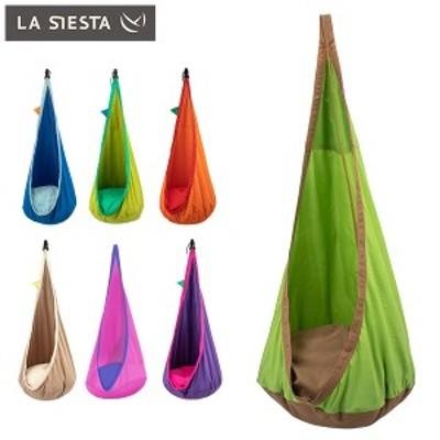 [あす着]ラシエスタ La Siesta ハンモックチェア 150 × 70cm 子供用 キッズ チェアハンモック ブランコ JCD70