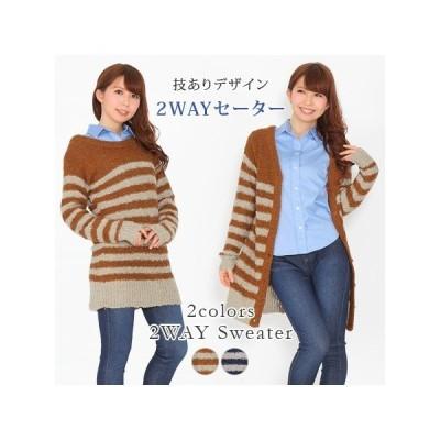 2WAYセーター/レディース/トップス/セーター/長袖/2WAY/ブークレ/ボーダー