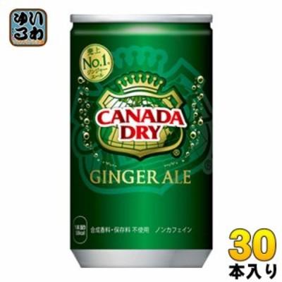 コカ・コーラ カナダドライ ジンジャーエール 160ml 缶 30本入
