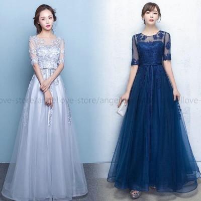 ドレス 結婚式 パーティードレス 花嫁ドレス 袖あり ウェディングドレス レースアップ ロング丈 二次会ドレス お呼ばれ レースアップ 大きいサイズ ドレス