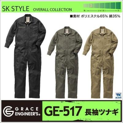 つなぎ おしゃれ GRACE ENGINEER's ストリート系カジュアルモデル SK STYLE sk-GE517