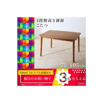 こたつ おしゃれ 収納付きユニット畳掘りごたつシリーズこたつテーブル長方形 75×105cm  5000453407