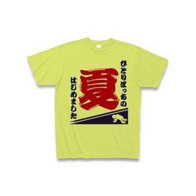 ひとりぼっちの夏はじめました Tシャツ(ライトグリーン)