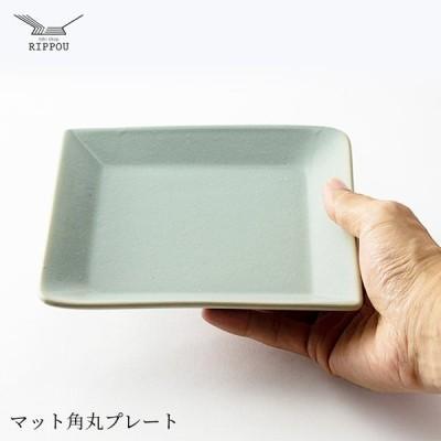 マット角丸プレート ピーコック/瑠璃 RIPPOU 瀬戸焼