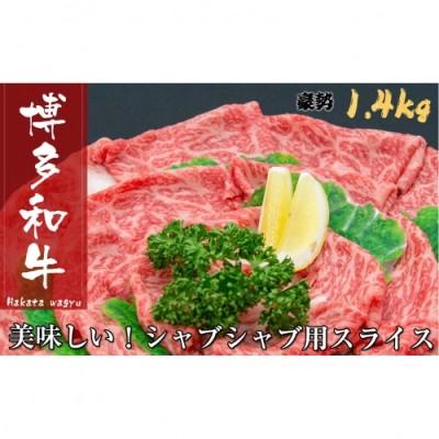 B137.博多和牛しゃぶしゃぶ(約1,400グラム)