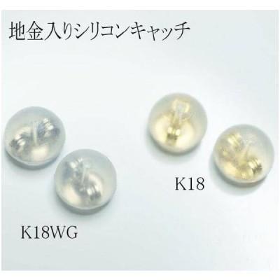 地金入りシリコンキャッチ(K18)(K18WG)  郵送発送