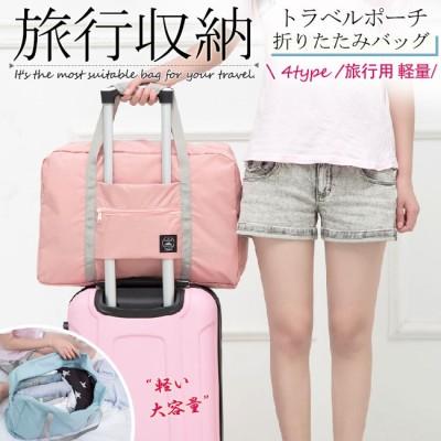 折りたたみバッグ 旅行用 軽量 トラベル キャリーケース エコバックにも