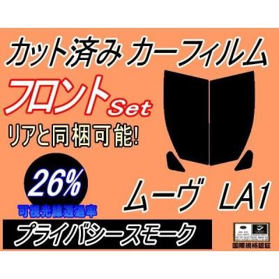 フロント (s) ムーヴ LA1 (26%) カット済み カーフィルム LA100S LA110S LA100系 ムーブ ダイハツ