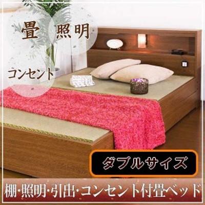 送料無料 日本製 棚 照明 引出 コンセント付 畳ベッド ダブルベッド タタミベッド ベッド 畳 ダブル