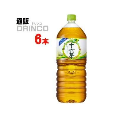 お茶 十六茶 2L ペットボトル 6 本 ( 6 本 × 1 ケース ) アサヒ