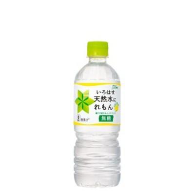 【工場直送・送料無料】い・ろ・は・す 天然水にれもん PET 555ml