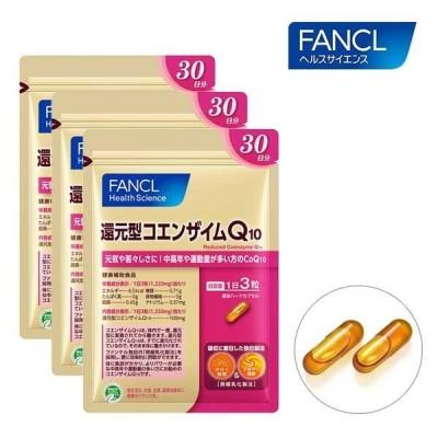 【レターパック便】ファンケル(fancl)還元型コエンザイムQ10 約90日分(徳用3袋セット)