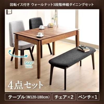 ダイニングセット 4点セット テーブル+チェア2脚+ベンチ1脚 W120-180 回転イス付き ウォールナット3段階伸縮
