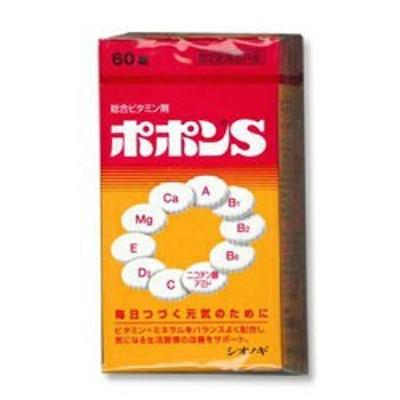 【シオノギ】ポポンS (新) 60錠