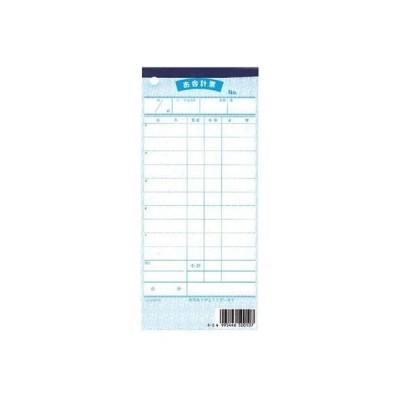 シンビ PKI26 シンビ会計伝票(10冊入)伝票-10和(複写)