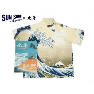 サンサーフ SUN SURF ×北斎 SPECIAL EDITION 半袖アロハシャツ SS37651 神奈川沖浪裏  レーヨン・ハワイアンシャツ オフホワイト