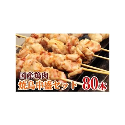 ふるさと納税 B2-2108/お徳な串盛80本セット 国産鶏肉 鹿児島県垂水市