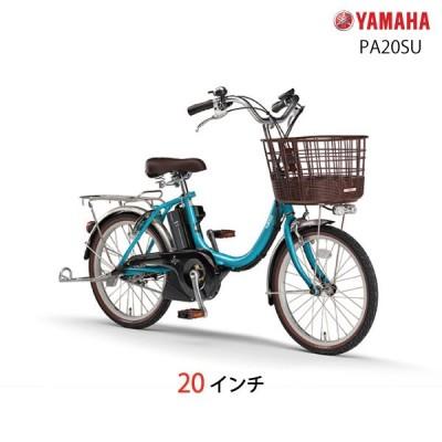 電動自転車 電動アシスト自転車 24インチ パス シオン U PA20SU エスニックブルー 2020年モデル ヤマハ 12.3Ah 簡単 安心 やさしいアシスト 【防犯登録無料】