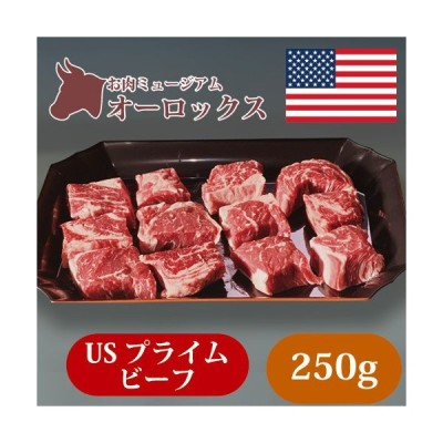 アメリカンビーフ・プライム サイコロステーキ 250g お肉 精肉 牛肉